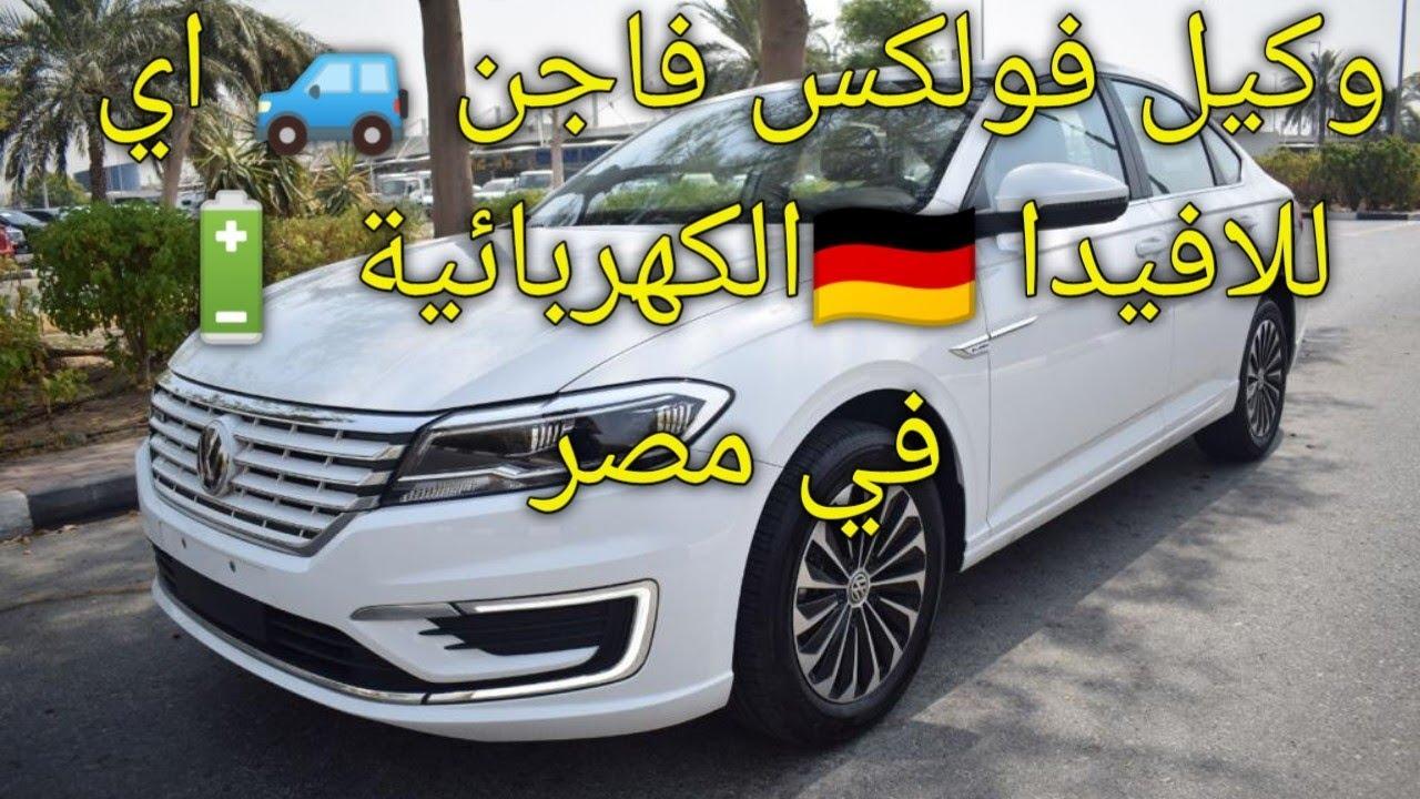 هبقليها وكيل !؟ فولكس🇩🇪 فاجن🚙 اي لافيدا⚡ الكهربائية 🔋Volkswagen E-lavida في مصر 🇪🇬