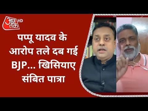 जिस जमीन पर खड़ी Rudy की Ambulance...उसपर भी विवाद, Pappu Yadav ने खोला आरोपों का पिटारा