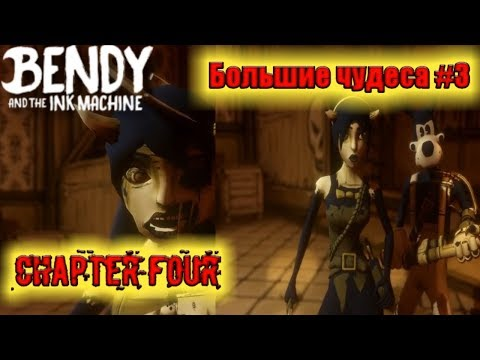 СМЕРТЬ АЛИСЫ АНГЕЛА И БОРИСА! Bendy And The Ink Machine Chapter FOUR №3