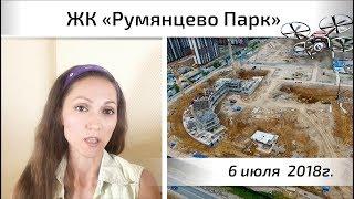 видео ЖК Румянцево парк
