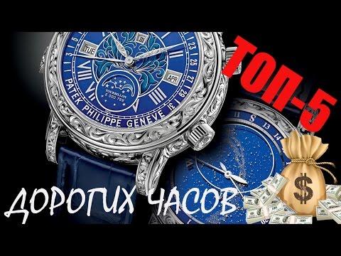 Самые дорогие часы | ТОП 5 самых дорогих часов в мире