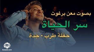سر الحياة  حفلة طرب خاصة   2019    أصيل هميم بصوت معن برغوت