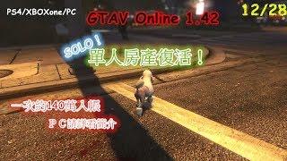 (已失效)GTAV 1.42 Online 12/28 刷房產復活!一次百萬進帳!PC和XBOXone大大請詳看簡介