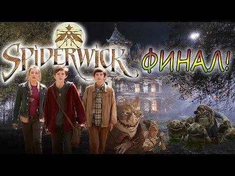 Прохождение игры spiderwick chronicles