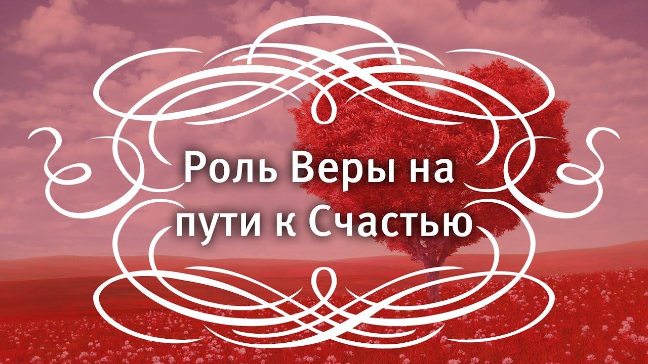 Екатерина Андреева - Роль Веры на пути к Счастью.