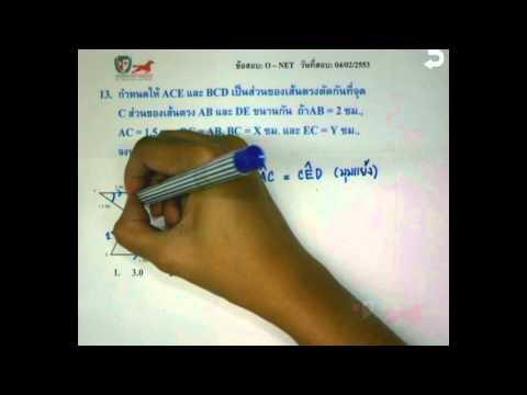 เฉลยข้อสอบคณิตศาสตร์ O-NET ม.3 ปี 53 Part 13