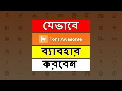 How To Download And Use Font Awesome 5 Icons In A Website | Bangla