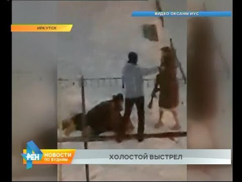 Мужчина открыл стрельбу в одном из дворов микрорайона Ново-Ленино в Иркутске