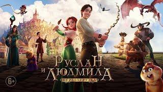 Руслан и Людмила: Перезагрузка - Русский тизер