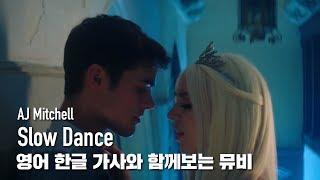 [한글자막뮤비] AJ Mitchell - SĮow Dance