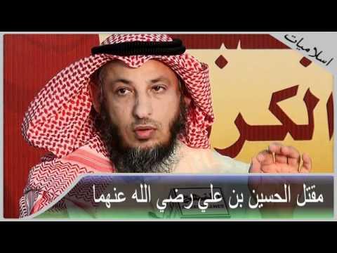 مقتل الحسين بن