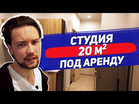 Сдал студию в аренду / Доход на перепродаже новостройки / ПИК / Одинцово-1