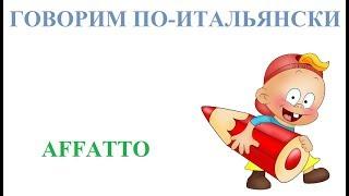 Скачать Говорим по итальянски Affatto