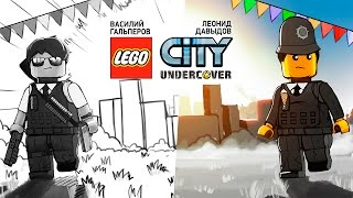 Создание афиши для стрима LEGO City Undercover