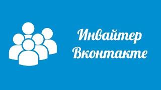 LInviter VK - инвайтер Вконтакте(, 2014-12-15T17:34:47.000Z)