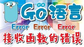 【Go语言中文入门教学】接收函数的错误 - error - golang p.29