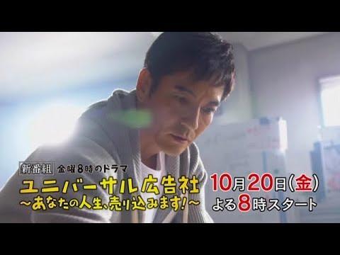 沢村一樹 ユニバーサル広告社 CM スチル画像。CMを再生できます。