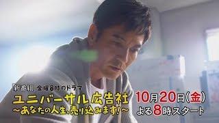 金曜8時のドラマ『ユニバーサル広告社~あなたの人生、売り込みます!~...