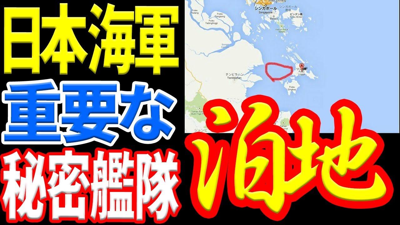 【日本海軍】第二次世界大戦中の連合艦隊の遊弋地 リンガ泊地日本海軍重要な秘密艦隊泊地