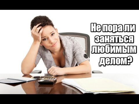Работа в Интернете без вложений на дому, заработок на