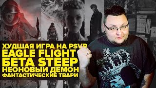 Худшая игра на PSVR и странные фильмы - ПДБ