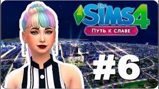 Симс 4 Путь к славе # 6 - СВИДАНИЕ СО ЗВЕЗДОЙ!! | The Sims 4 Get Famous