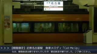 【期間限定】近鉄名古屋駅 発車メロディ「Call Me Up」