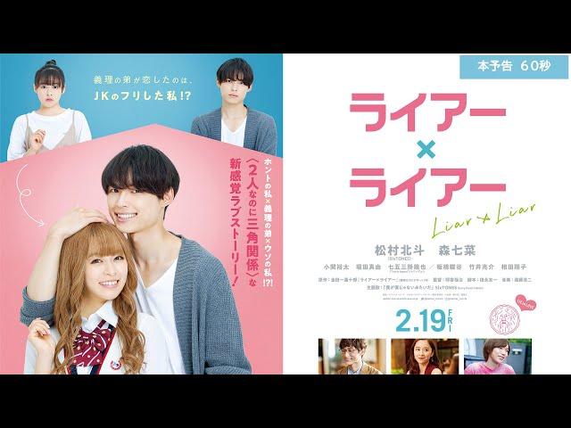 映画『ライアー×ライアー』本予告(60秒)2021年2月19日(金)全国ロードショー!!