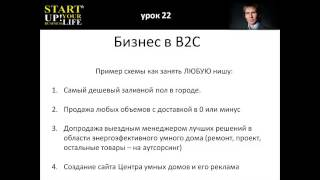 Урок 22  Контр интуитивный способ, продающие письма