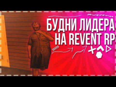 БУДНИ ЛИДЕРА БАЙКЕРОВ   ЧИЛЛИМ В САМПИКЕ :-)   REVENT RP
