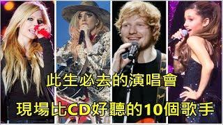 此生必去他們的演唱會  現場比CD好聽的10位超實力歌手!