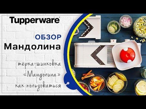 """Терка-шинковка  """"Мандолина"""" Tupperware - Обзор"""