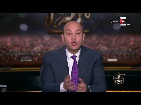 كل يوم - عمرو اديب: لأول مرة منذ عبد الناصر نجد القطاع الخاص يشتكي من منافسة القطاع الحكومي له  - نشر قبل 22 ساعة