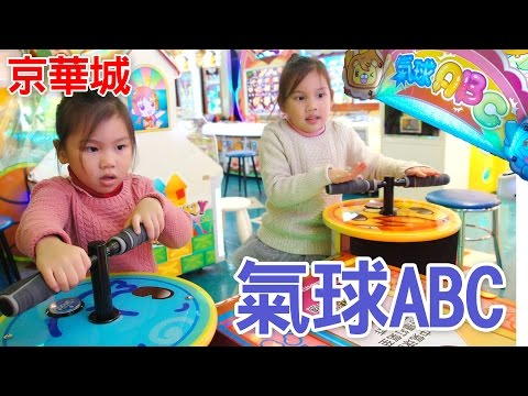 打氣ABC遊戲在京華城的湯姆熊遊戲場 親子動感街機遊戲 大型電動玩具 GAME TV 親子遊樂場 電動遊遊戲 我們一起來玩吧 Sunny Yummy Game Toys