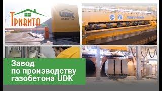 Завод по производству газобетона UDK(, 2014-10-29T10:53:30.000Z)