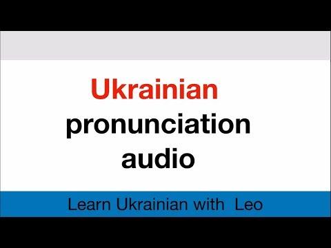 Ukrainian Pronunciation Audio