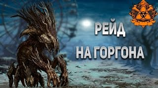 VALVE-РЕЙД НА ГОРГОНА часть 2