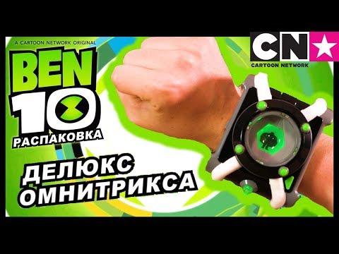 Бен 10 | Распаковка Делюкс Омнитрикса (Реклама) | Cartoon Network