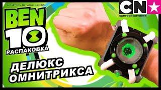 Бен 10 | Розпакування Делюкс Омнітріксу (Реклама) | Cartoon Network