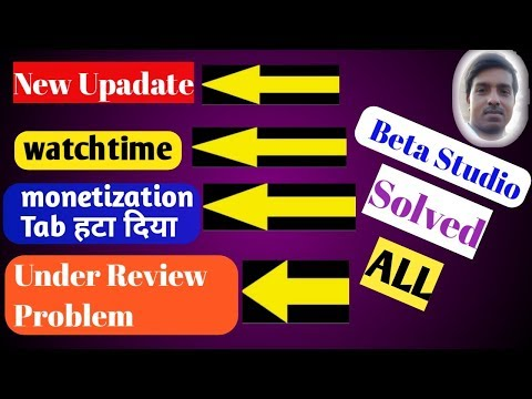 How To Solve Under Review Problem On YouTube | Watchtime Issu [ New Update ] |  Under Review Problem