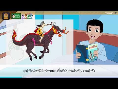 บทร้อยกรองเรื่อง การผจญภัยของสุดสาคร - ภาษาไทย ป.4
