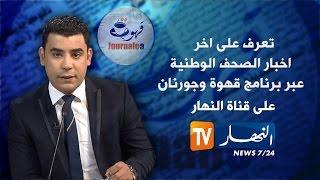 قهوة جرنان : أخبار معرض الصحافة الجزائرية والعربية ليوم 30 أوت 2015