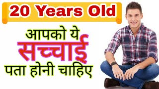 8 कड़वे सच | 8 Harsh Truths Every 20 Something year should know | Know The Reality | Hindi