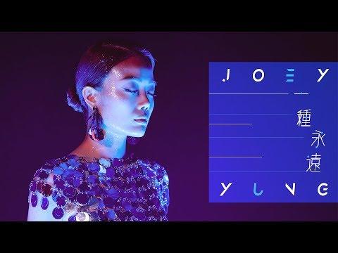 容祖兒 Joey Yung《一種永遠》[Official MV]