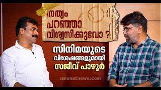 Sajeev Pazhoor Interview   Sathyam Paranja Viswasikkuvo Movie