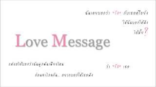 love message : บัวชมพู (cover)