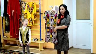 Открытый урок узбекская культура, танец, костюм, обычаи. Раимбердиева Феруза и Макарихина Виктория.