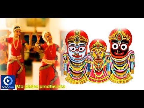 Odia Devotional Album - Jagannath Bhajan | Odia Devotional Song | Mo Padare Pindhei Dia