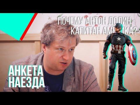 АНКЕТА НАЕЗДА — Почему Антон Долин - Капитан Америка?