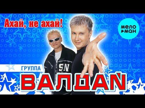 ВАЛДАЙ - Ахай, не ахай! (Альбом 2006 г.) / Вспомни и Танцуй!